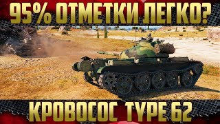 ЛТ Кровосос - Туши свет | Type 62
