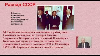 13:50-15:30 Лекция 16. Кризис советской системы 1985-1991 гг.