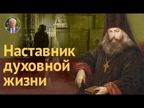Святитель Игнатий Брянчанинов — наставник духовной жизни
