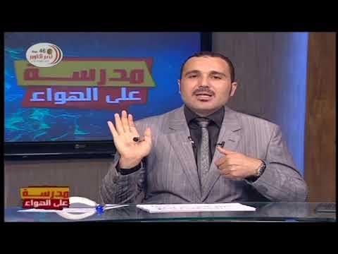 talb online طالب اون لاين لغة إنجليزية الصف الثاني الثانوي 2020 ترم أول الحلقة 6 - Unit 6 دروس قناة مصر التعليمية ( مدرسة على الهواء )