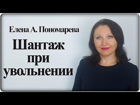 Шантаж при увольнении - Елена А. Пономарева