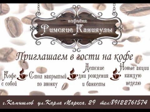 Кофейня Римские Каникулы
