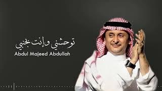 توحشني وإنت بجنبي   عبدالمجيد عبدالله تحميل MP3