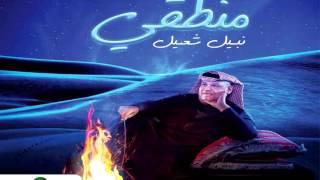 Nabeel Shuail … Men Yeshbahak | نبيل شعيل … من يشبهك تحميل MP3