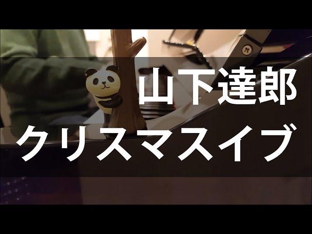 【ピアノ弾き語り】クリスマス・イブ/山下達郎 by ふるのーと (cover)