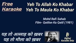 Yeh To Allah Ko Khabar   Karaoke With Lyrics Scrolling