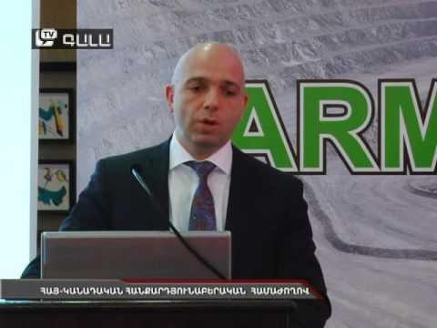 Գեոթիմը ներկայացրեց Ամուլսարի ծրագիրը Հայաստան-Կանադա հանքարդյունաբերական համաժողովում
