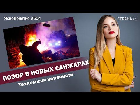 Позор в Новых Санжарах. Технология ненависти   ЯсноПонятно #504 by Олеся Медведева