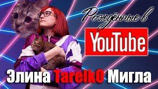 """Элина """"TarelkO"""" Мигла, о хэй-проне, продажных блогерах и аниме. Рождённые в Youtube, #20"""
