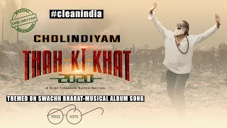 Cholindiyam 4 |Tha-Ki-Khat 2020 | Hindi Musical Album | How to #cleanindia | SUBTITLED