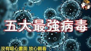 地球上最強的五種病毒(細菌) 沒有噁心畫面 請放心觀看!