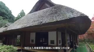 【youtube:SDM】九年庵【4K映像】
