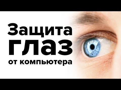 Защита глаз от компьютера    Сервисы f.lux, blimb