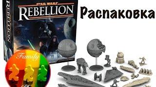 Настольные игры Star Wars Rebellion - Распаковка, unpacking Star Wars Rebellion
