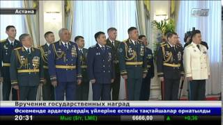 В Астане Президент вручил государственные награды военнослужащим