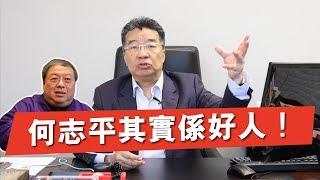爲何中國對何志平和孟晚舟的態度如此不同?2019-03-26《熊出沒注意》