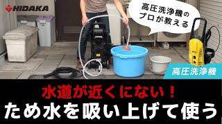 高圧洗浄機 自吸(溜め水の吸上げ)機能の説明