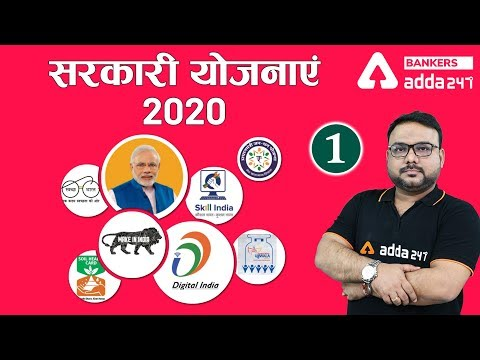 Government Schemes 2020 | सरकारी योजनाएं 2020 | SSC, BANK, UPSC 2020 | Adda247