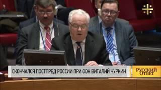Русский ответ: Скончался постпред России при ООН Виталий Чуркин