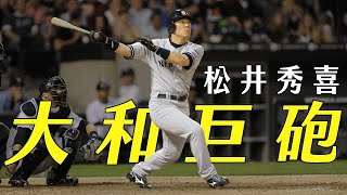 大和巨砲-松井秀喜|在美國展現亞洲打者不是吃素的|feat.他卡聊棒球 takabaseball|【開瓶說故事】