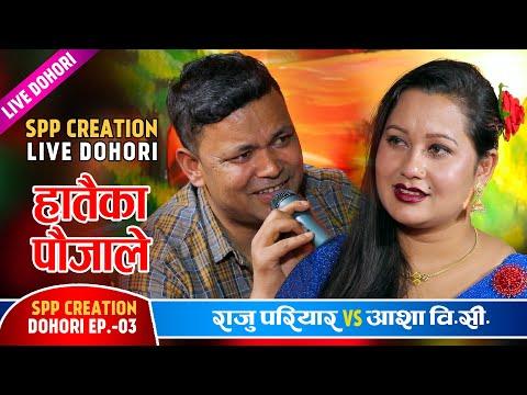 राजुको यादले आशा पागल बनेपछि Raju Pariyar VS Asha BC | Hataika Paujale  @Spp creation   Ep. 03