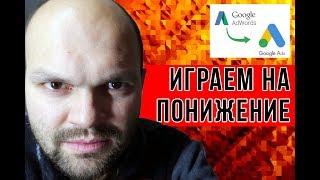 Google Adwords / ADS - Как понизить Среднюю цену за клик и увеличить число конверсий