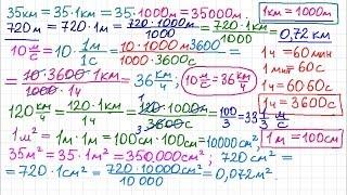 Маховый момент единицы измерения