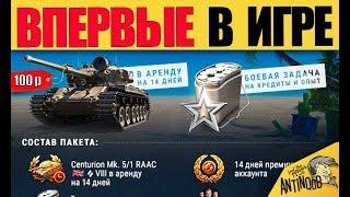 💰ПРЕМ ТАНК 8лвл ЗА 100р ОТ WG!? ВПЕРВЫЕ В World of Tanks!