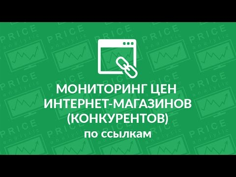 Видеообзор Price-Analytic (Прайс-Аналитик)