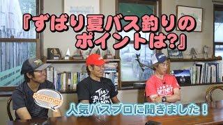 【Kumiのちょこっとバスフィッシング】夏のバス釣りのポイント!