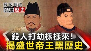 【陳啟鵬顛覆歷史】劉備竟是黑道之後?揭盛世帝王黑歷史