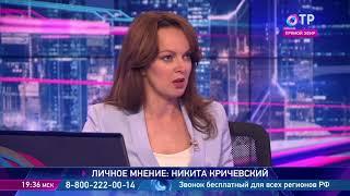 Никита Кричевский: Виновники дефолта 1998-го года и сегодня дают власти финансовые советы