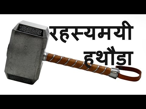रहस्यमयी हथौड़ाUnsolved mystery Of The time traveling ancient hammer