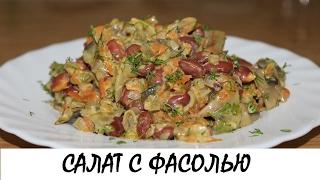 Салат с фасолью и грибами. Вкусно, сытно и полезно! Кулинария. Рецепты. Понятно о вкусном.