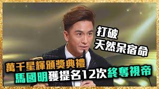 萬千星輝頒獎典禮2019 |  最佳男主角 -  馬國明 (白色強人)