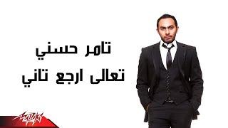 تحميل اغاني Taala Ergaa Tany - Tamer Hosny تعالى إرجع تانى - تامر حسنى MP3