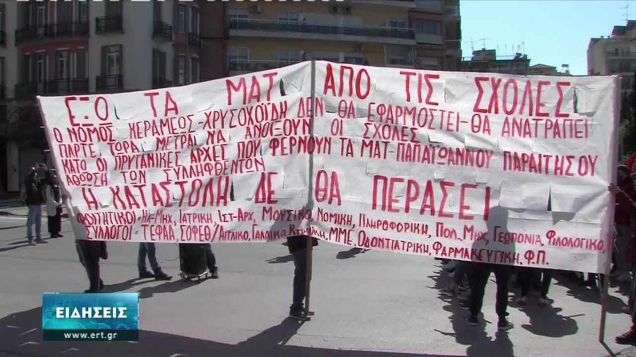 Συγκέντρωση φοιτητών στο Άγαλμα Βενιζέλου ενάντια στον νόμο για την παιδεία   26/03/2021   ΕΡΤ