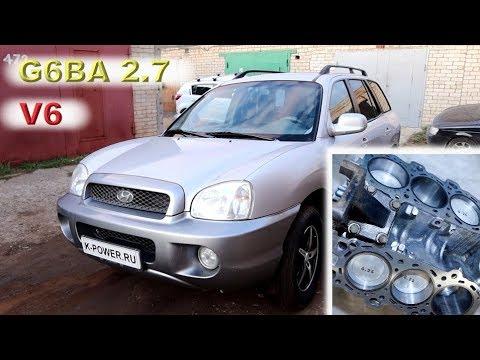 Фото к видео: Santa Fe 2002 (2.7L): Капиталим корейский V6