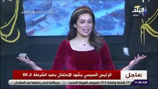 """صدى البلد - """"هنا مصر"""".. أغنية مصطفى حجاج وهبة مجدي في احتفالية عيد الشرطة الـ 68 تحميل MP3"""