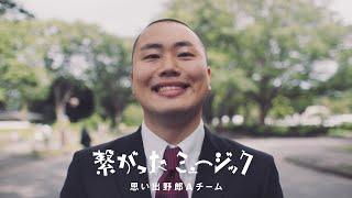 思い出野郎Aチーム / 繋がったミュージック【Official Music Video】