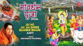 गोवेर्धन पूजा Special भजन Jai Ho Jai Jai