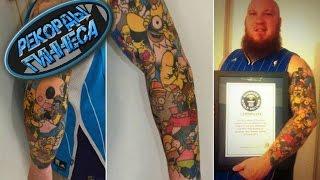 Татуировки с Гомером Симпсоном, Рекорды Гиннеса #интересно