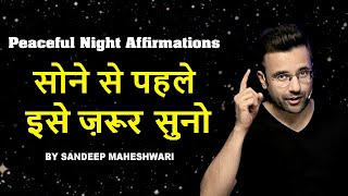 LISTEN TO THIS EVERY NIGHT Before You Sleep | Peaceful Night Affirmations By Sandeep Maheshwari