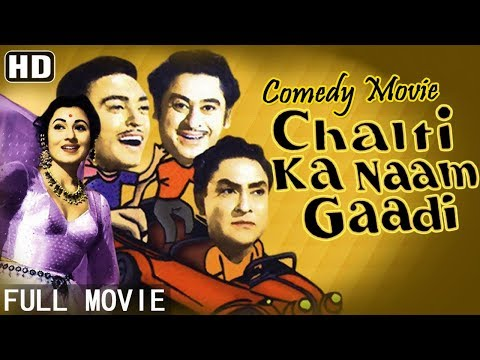 Chalti Ka Naam Gaadi Full Movie - Kishore Kumar - Madhubala | Bollywood Hindi Comedy Full Movies
