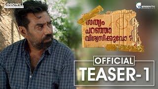 Sathyam Paranja Vishwasikuvo | Official Teaser 01