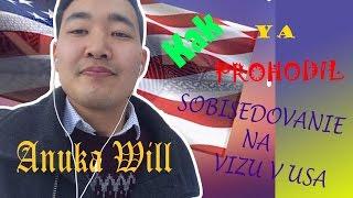 Как получить визу в США| Anuka Will | Как я проходил собеседование в Алмате