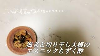 宝塚受験生のダイエットレシピ〜海老と切り干し大根のエスニックもずく酢〜のサムネイル