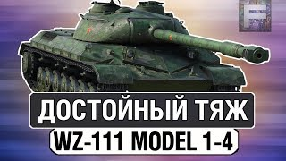 WZ-111 model 1-4 ► Достойный тяжелый танк