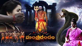 Mantra Dandam Telugu Full Movie | Dev Gill, Ajay Gosh, Manjeera | @AR Entertainments Movies