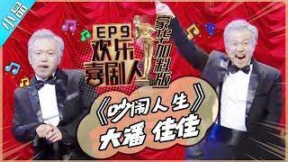 【完整版】大潘 佳佳《吵闹人生》—《欢乐喜剧人4》豪华版第9期【东方卫视官方高清】